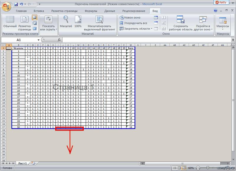 Как сделать разметку страниц в экселе 2007
