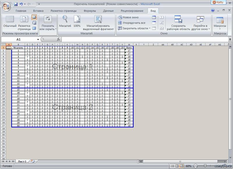 Как сделать таблицу excel на всю страницу